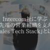 Sales Tech Stack