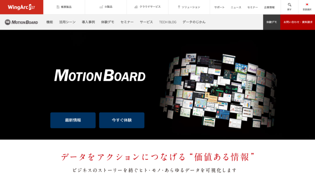 MotionBoard 比較